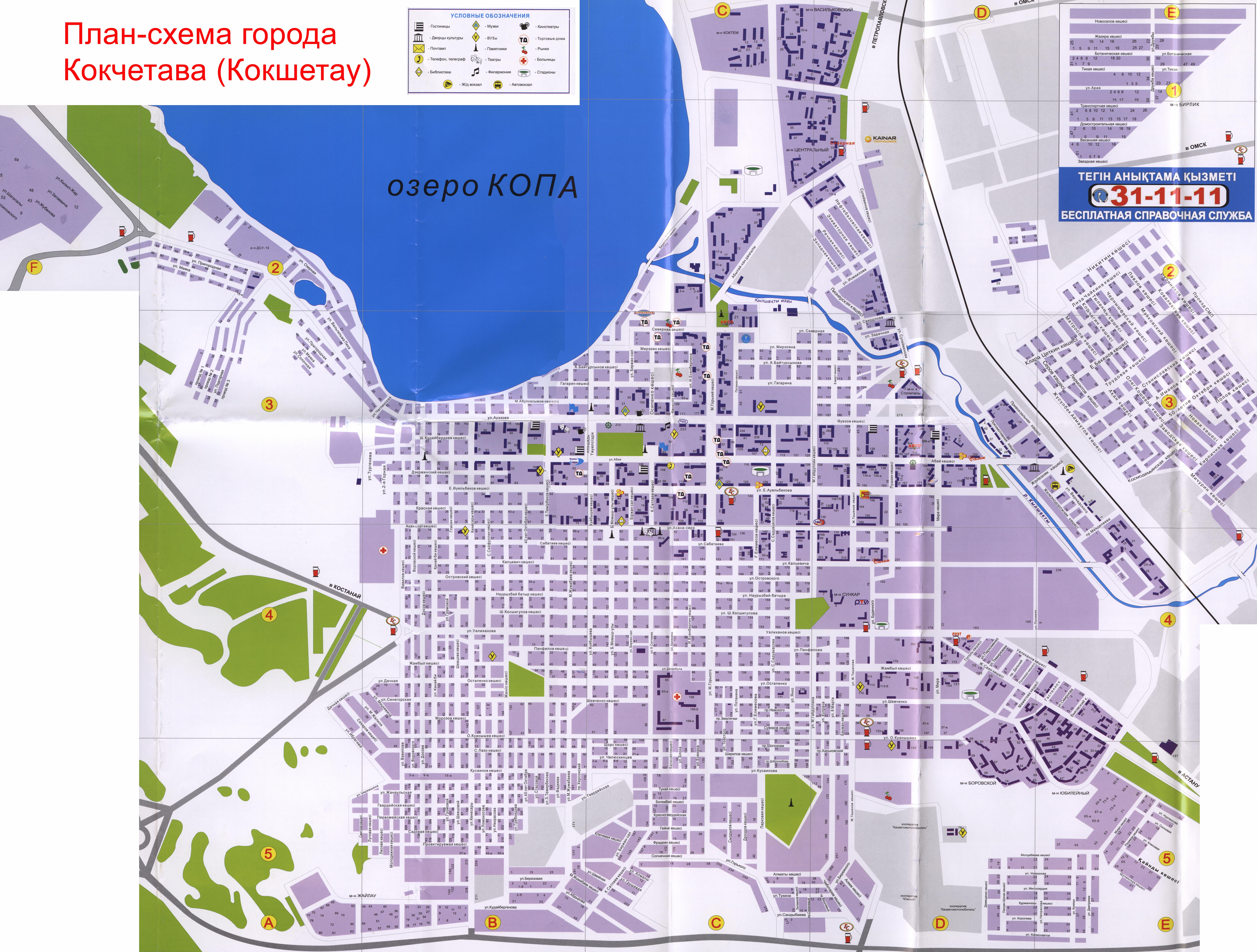Схема города кызылорда