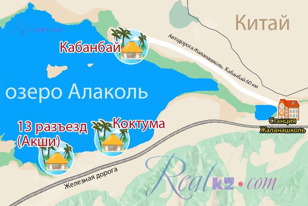Схема пути поезда вдоль озера Алаколь
