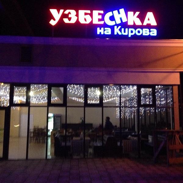 Кафе Узбеchka на Кирова