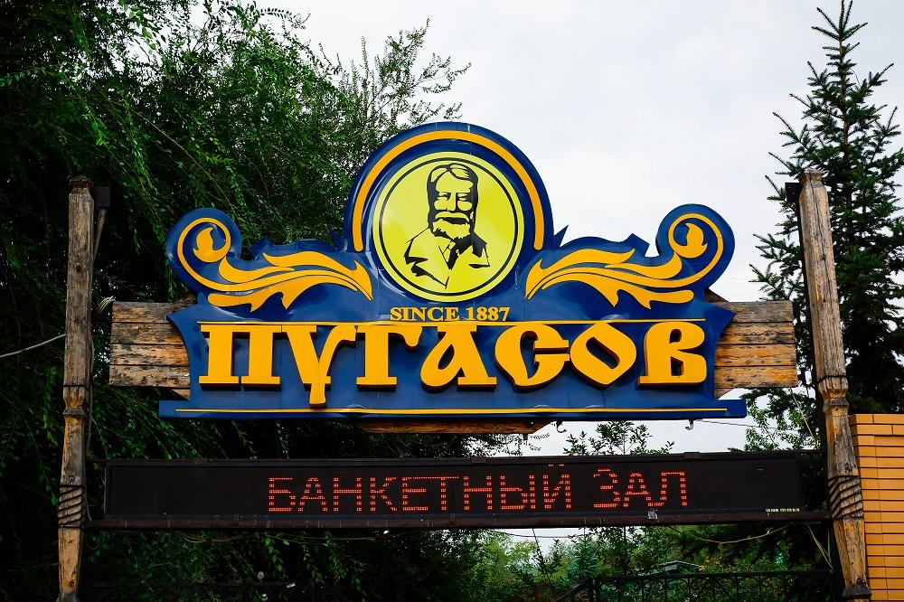 Ресторан Пугасов
